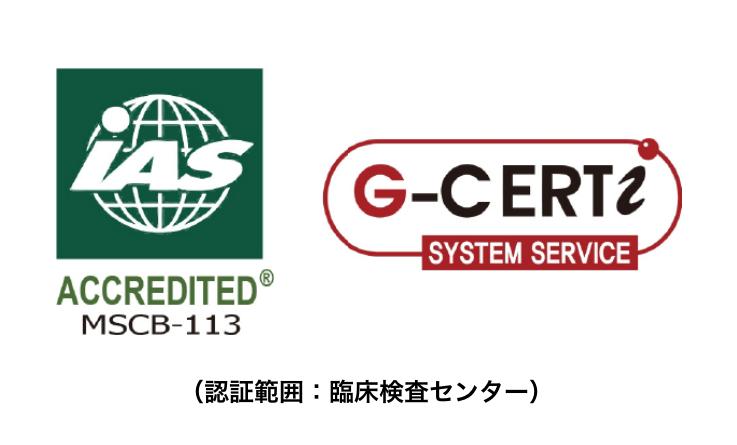 情報セキュリティ取扱の国際規格を取得